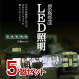 ジオラマ用LED照明(昼白色)5個セット