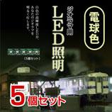 ジオラマ用LED照明(電球色)5個セット