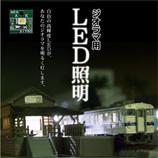 ジオラマ用LED照明(昼白色)単品