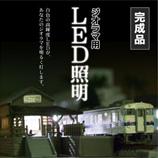 ジオラマ用LED照明(完成品)